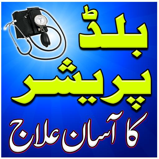 Como controlar bp en urdu