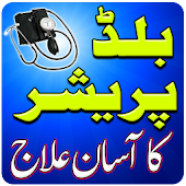 Blood Pressure Ka ilaj in Urdu