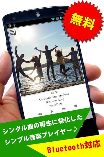 音樂必備免費app推薦|シングル曲再生特化型 音楽プレーヤー線上免付費app下載|3C達人阿輝的APP