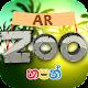 Hapan Zoo - හපන් සත්තුවත්ත Download on Windows