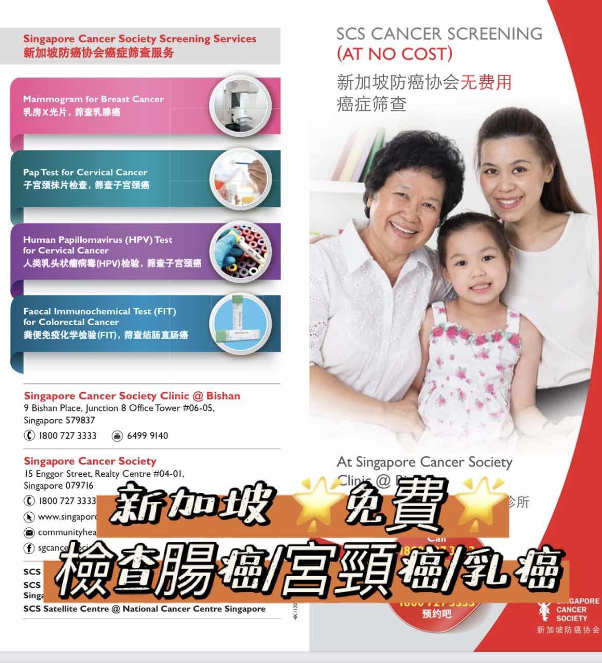 新加坡|免費檢查腸癌/宮頸癌/乳癌