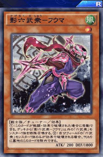 影六武衆フウマ
