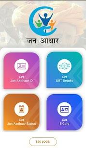 Jan Aadhaar App Latest Version  Download For Android 4