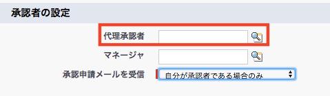代理承認者はユーザ単位で設定する