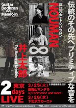 Photo: NOUMAN+井上太郎 フライヤー表 別案5 2014.03