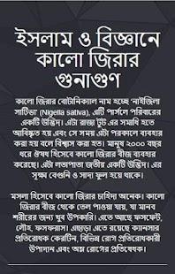 ইসলামে কালো জিরার গুনাগুণ - náhled
