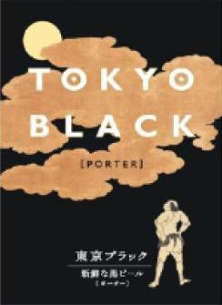 Logo of Yoho Tokyo Black