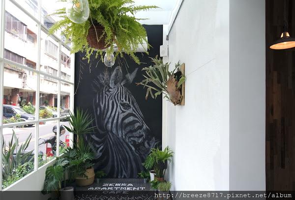 斑馬公寓咖啡 Zebra Apartment Cafe|玻璃屋優雅早午餐