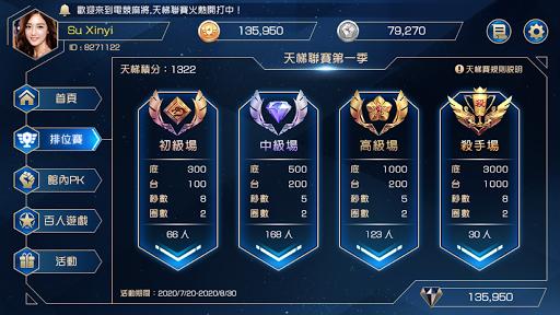 黑鑽娛樂城 1.3.2 screenshots 2
