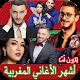 أفضل أغاني المغربية الجديدة 2019 بدون انترنت APK