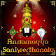 Annamayya Sankeerthanalu - Telugu Devotional Songs for PC-Windows 7,8,10 and Mac