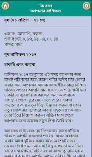 কি বলে আপনার রাশিফল - Bangla Rashifol - náhled