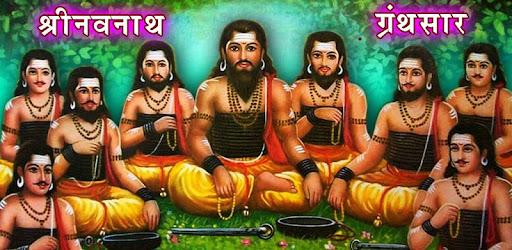 Navnath Bhaktisar Marathi Pdf