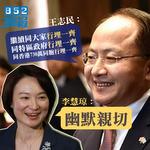 李慧琼稱王志民「行埋」說法幽默親切 對港有利無弊