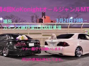 クラウンアスリート 200系 のカスタム事例画像 しゅうへい【KoKonight、王冠】さんの2020年03月20日09:21の投稿