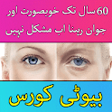 Beautician Course Urdu icon