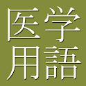 Medical Dictionary (Jpn-Eng) icon