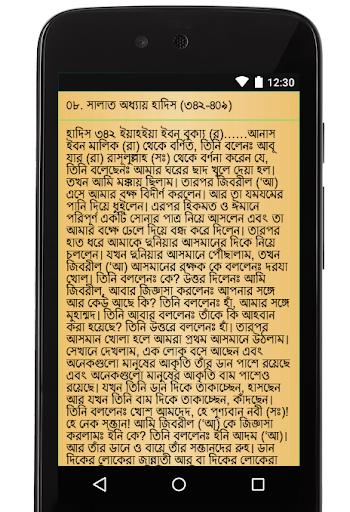 Sahih Bukhari In Bangla Part 1