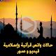 حالات واتس قرانية واسلامية فيديو وصور Download for PC Windows 10/8/7