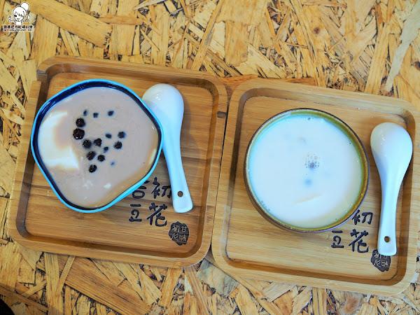 學生最推薦的暖心吉初豆花,豆香濃郁的美味傳統X創意豆花