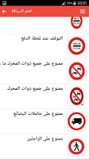 جديد السياقة بالمغرب - náhled