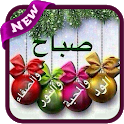صور صباح و مساء الخير 2019 - بدون نت icon
