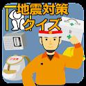 地震対策クイズ icon
