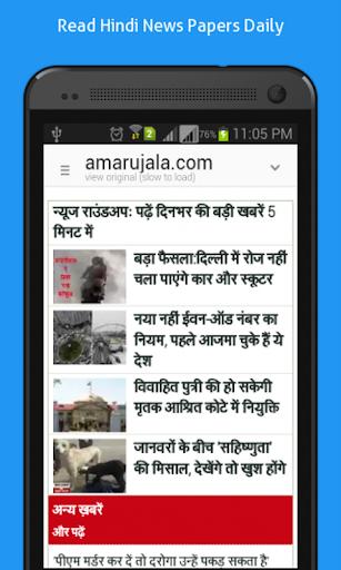 玩免費新聞APP|下載Hindi News Papers Online App app不用錢|硬是要APP
