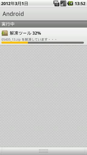 ZIP with Pass screenshot 4