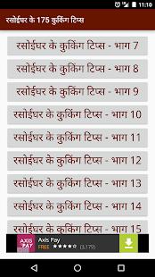 Download Rasoi Ki Rani (Rasoi Ke Tips) For PC Windows and Mac apk screenshot 2