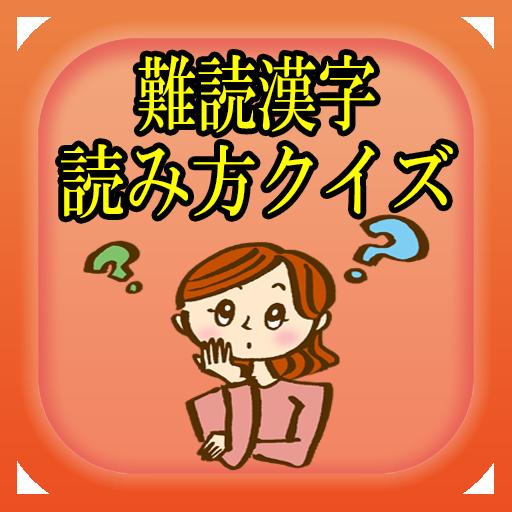 難読漢字読み方クイズ-さてあなたはどれだけ読めるかな?! 教育 App LOGO-APP試玩
