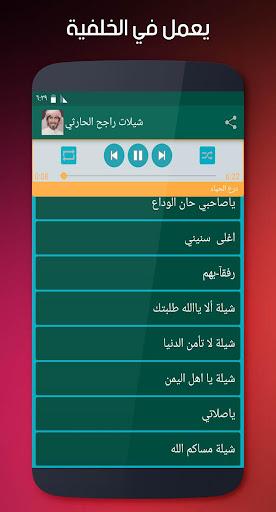 免費下載娛樂APP|شيلات راجح الحارثي بدون نت app開箱文|APP開箱王