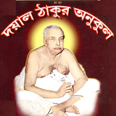 Quotes of Thakur AnukulChandra
