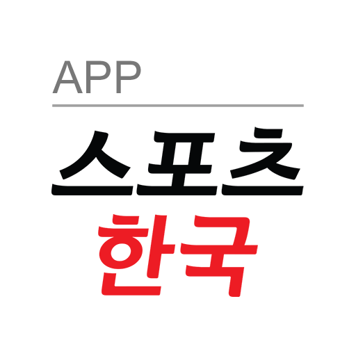 스포츠한국 모바일 앱 app (apk) free download for Android/PC/Windows