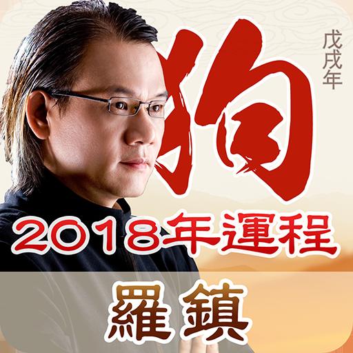 2018大師運程-羅鎮大師為十二生肖獨家放送2018年流年運勢