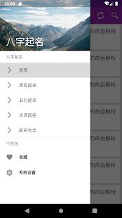 Download 八字起名—五行周易取名大师-算命占卜神器 For PC Windows and Mac apk screenshot 1
