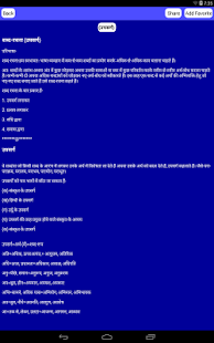 Hindi Vyakran (Hindi grammar)- screenshot thumbnail