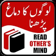 Logon Ka Dimag Parhna Seekhen