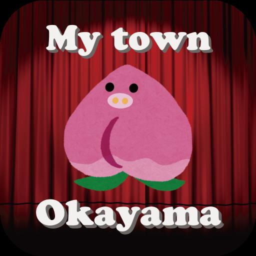 私の街~My town 岡山~ 旅遊 App LOGO-APP試玩