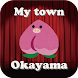 私の街~My town 岡山~