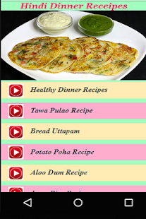 Hindi dinner recipes videos android apps on google play hindi dinner recipes videos screenshot thumbnail forumfinder Image collections