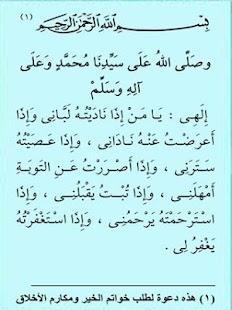 ورد الجمعة الطريقة الجعفرية سيدى صالح الجعفري - náhled