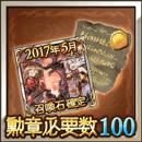 勲章100報酬セット(2017年5月)