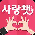 소개팅 어플,채팅,만남,미팅,연인만들기,이성친구-사랑챗 icon