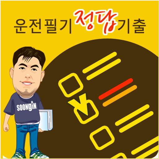 운전면허 학과 필기 정답 노트 문제 은행(100% 무료) 1종/2종/원동기