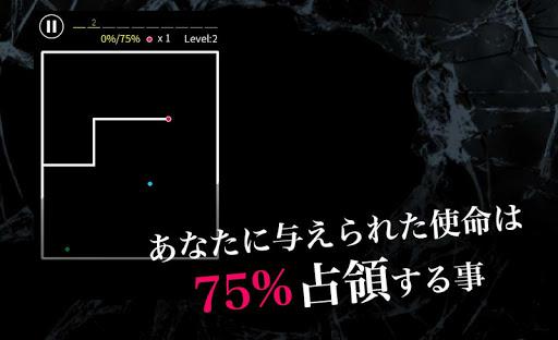 75 〜限界領域への挑戦〜