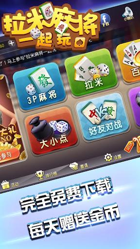Lami Mahjong - u62c9u7c73u9ebbu5c06u4e00u8d77u73a9 screenshots 8