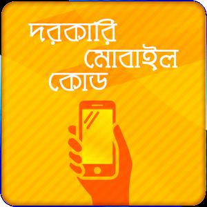 Emergency mobile code গোপন কোড