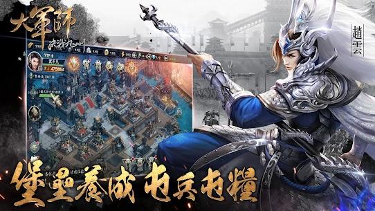 大軍師:決戰九州 3
