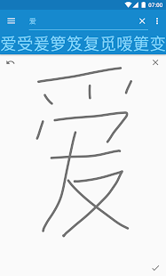 Hanping Chinese Dictionary Lite- screenshot thumbnail